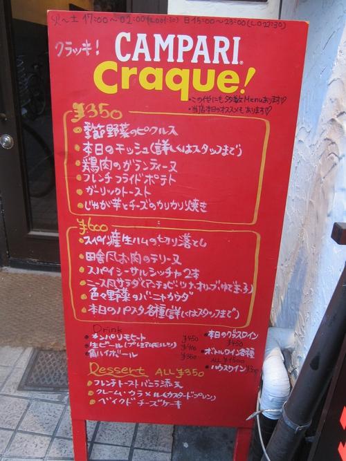 craque! (武蔵小山) うまきっしゅ