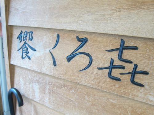 饗 くろ㐂 (浅草橋) 塩ワンタンと冷やし坦々鶏そば