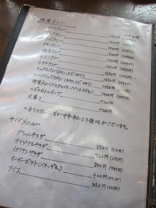ガヴィアル (神保町) 野菜カレー