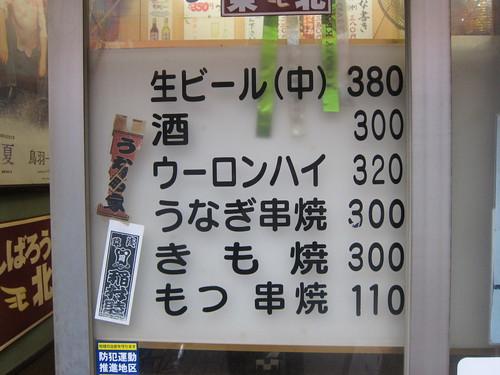 うなぎ家 (蒲田) 金用