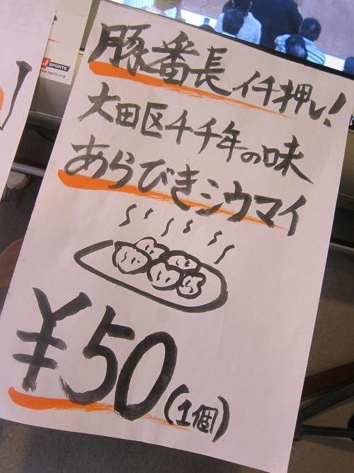 やきとん 豚番長 (蒲田) 絶品焼売