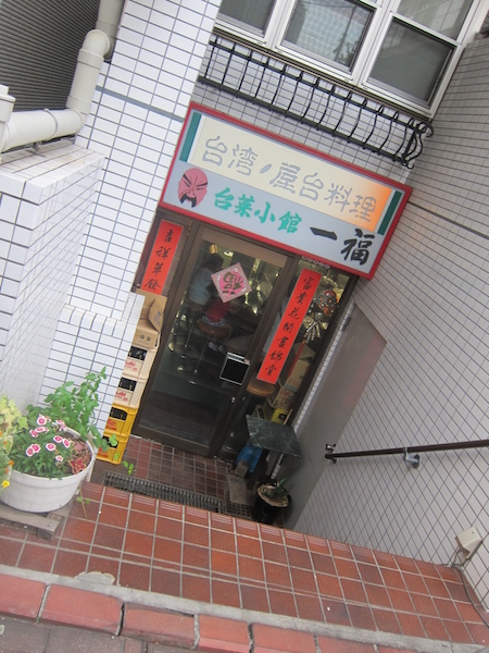 台湾らーめん 一福 (長原) ちょこっと呑み4