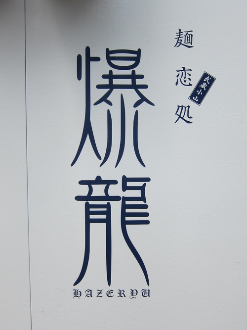 麺恋処 爆龍 (武蔵小山) 冷やし中華