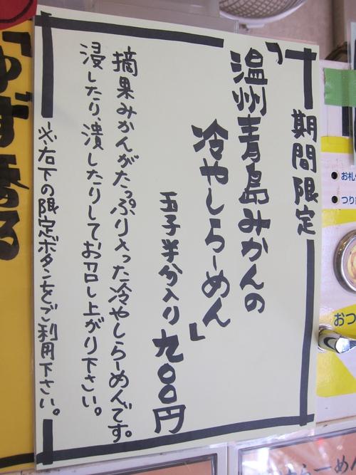 麺処 びぎ屋 (学芸大学) 温州青島みかんの冷やしらーめん