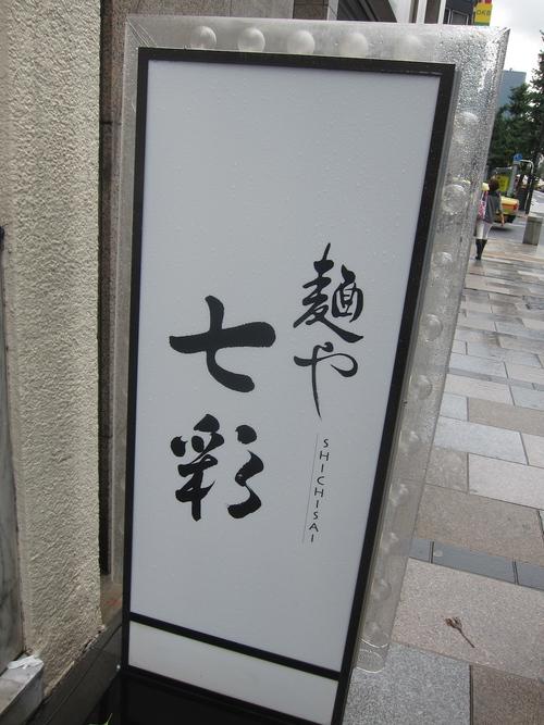 麺や 七彩 八丁堀店 (八丁堀) 幻の…前編