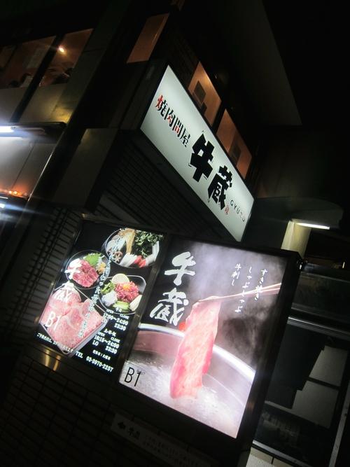 牛蔵 しゃぶしゃぶ すき焼き店 (富士見台) ぶしゃぶしゃ