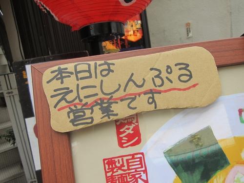 えにしんぷる (戸越銀座) マサラーメン