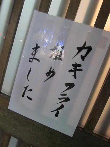 とんかつ燕楽 (池上) カツカレー