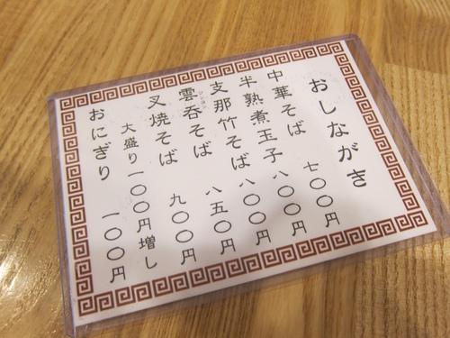 中華そば 熊野 (中延) 塩雲呑そば