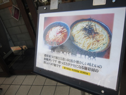 つけそば 麺彩房 五反田店 (五反田) 中華そば