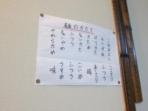 哲麺 縁 (大森) にぼしラーメン