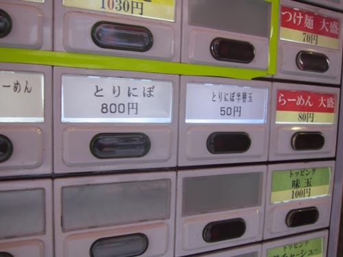 づゅる麺池田 (目黒) とりにぼ