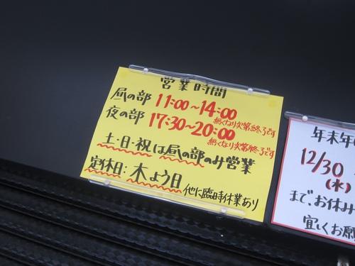ajito ism (大井町) ピザソバ