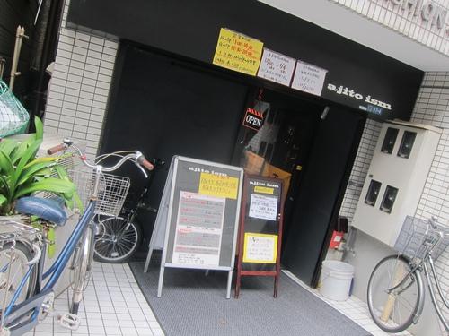 ajito ism (大井町) MISO MAZE SOBA 秋冬ver