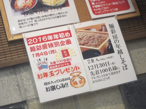 つけそば 麺彩房 五反田店 (五反田) 追い本鰹の和風つけ麺