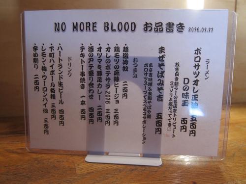 NO MORE BLOOD (まさ吉) ポロサツオレ正油