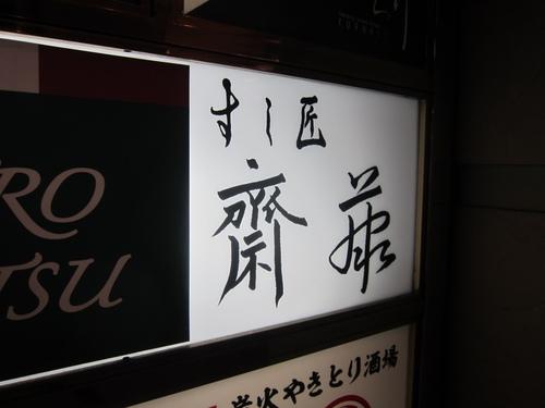すし匠 斎藤 (赤坂見附) ケツミーでシースー