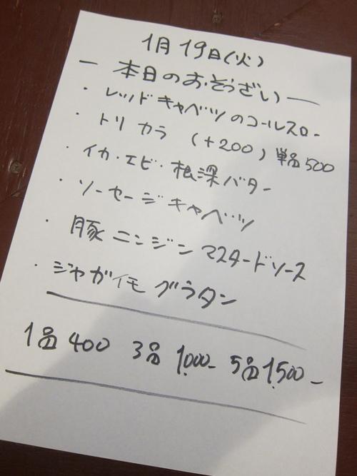 惣菜食堂・ふみきり (溝口) ラス2