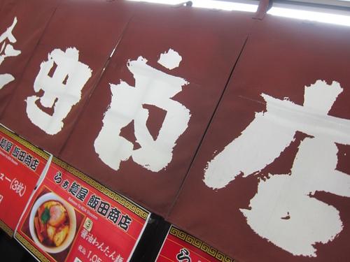 飯田が町田にやってきた の巻