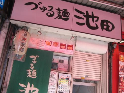 づゅる麺池田 (目黒) トムヤム味噌ラーメン