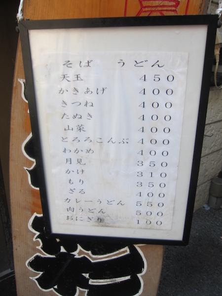 彩彩 (大井町) むじう