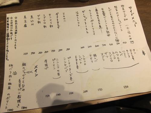 豚星 (武蔵小山) ちょい飲み