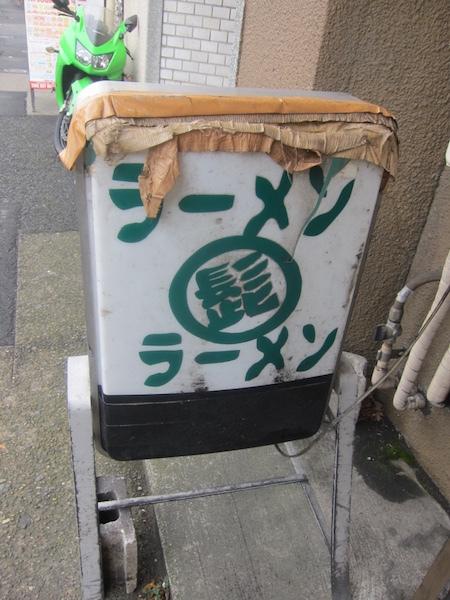 らーめん髭 (平和島) チャーシューメン