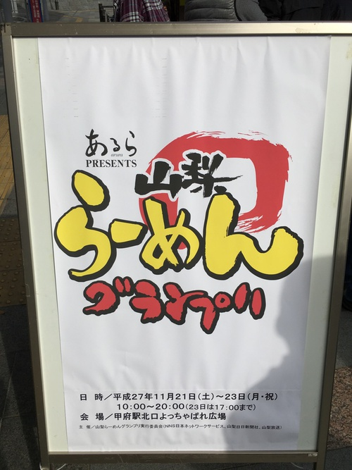 山梨らーめんグランプリ (甲府) 國松の汁なし担担麺