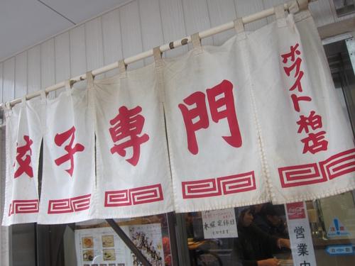 ホワイト餃子店 (柏) 餃子定食