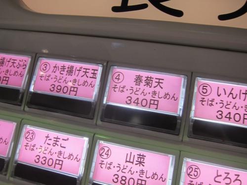 あさま (平和島) カウントダウン春うき汁