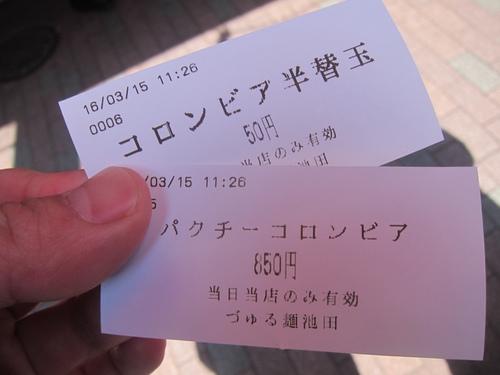 づゅる麺池田 (目黒) パクチーラーメンコロンビア