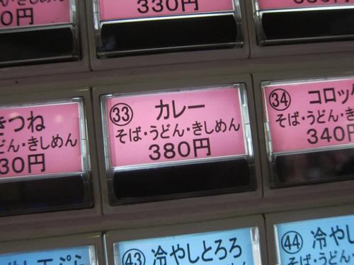あさま (平和島) カウントダウンカレうコ