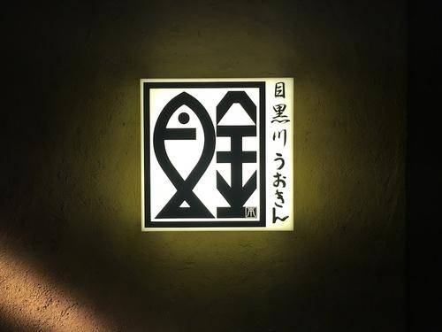 五T田で新年会!