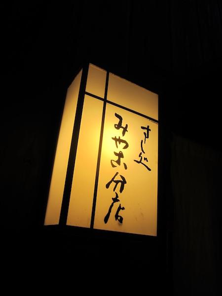 すし処 みや古分店 (赤羽) 酢の魔術師