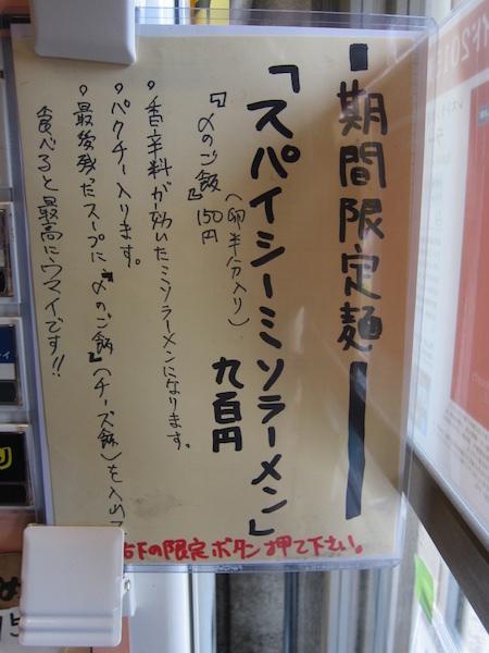 麺処 びぎ屋 (学芸大学) スパイシーミソラーメン