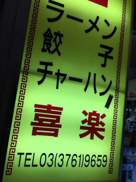 中華料理 喜楽 (大森) もやタン餃