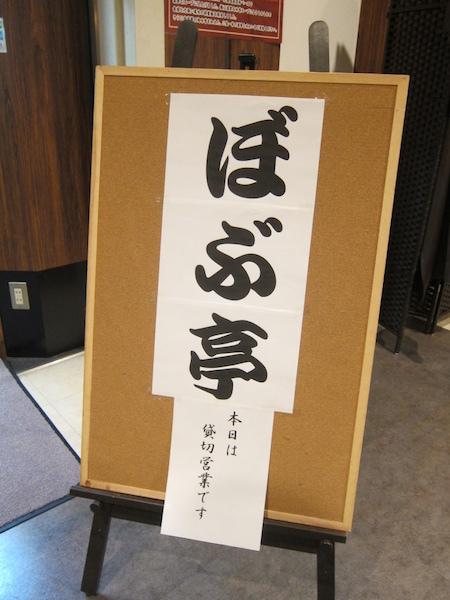 ぼぶ亭 (新宿) 牛!