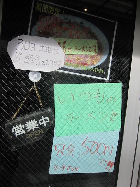 らーめん大 (平和島) 500円らーめん
