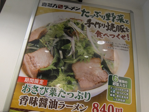 喜多方ラーメン 小法師 (大森) わさび菜たっぷり香味醤油ラーメン