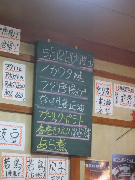 升本 (蒲田) 0次会300円