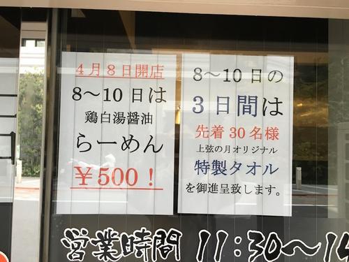 上弦の月 (蒲田) 移転開店