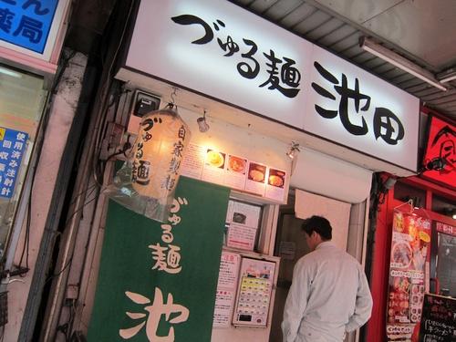 づゅる麺池田 (目黒) ビルマ式魚つけ麺