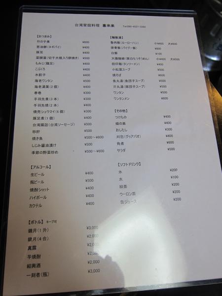 喜来楽 (蒲田) 激安台湾旅行
