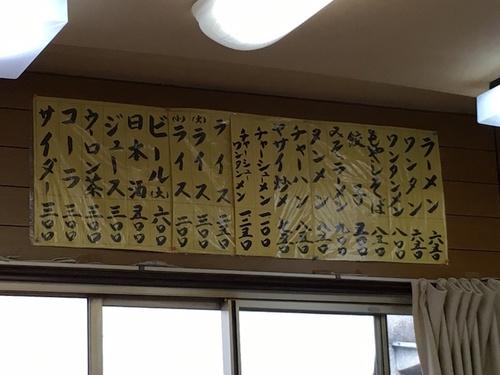 永楽 (大井町) ワン餃チャー