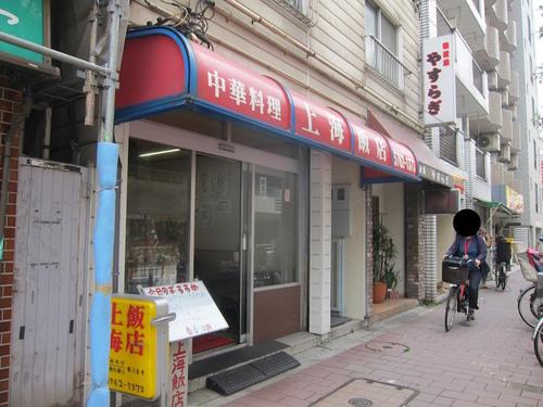 上海飯店 (大森) もやしそば半チャーハン