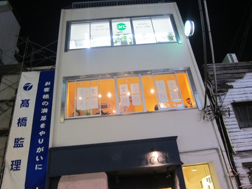 惣菜食堂・ふみきり (自由が丘) 7月1日開店!