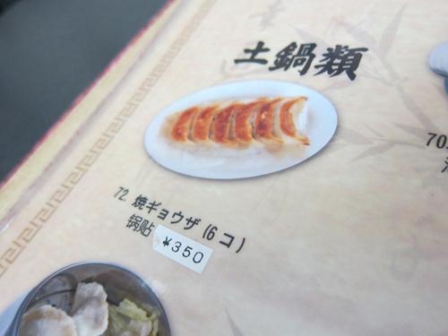 四川餃子房 (糀谷) ギョーボー