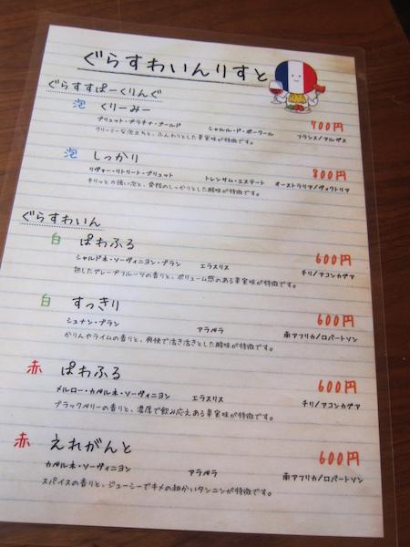 惣菜食堂・ふみきり (自由が丘) 髭の汁なし