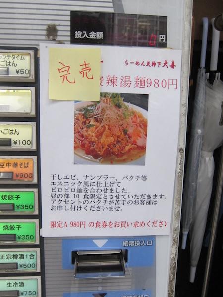 らーめん天神下 大喜 (湯島) うめしお!