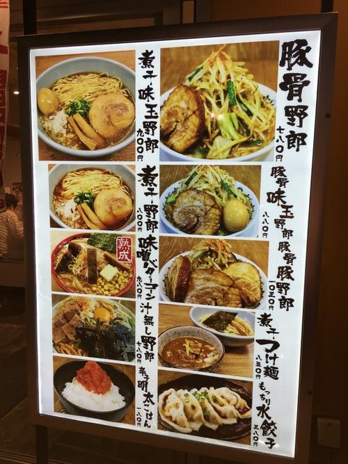 野郎ラーメン (大森) 竹岡式肉醤油そば
